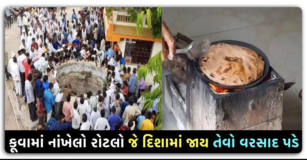 કૂવામાં નાંખેલો રોટલો જે દિશામાં જાય તેવો વરસાદ પડે, ગુજરાતના નાનકડા ગામની અનોખી પરંપરા