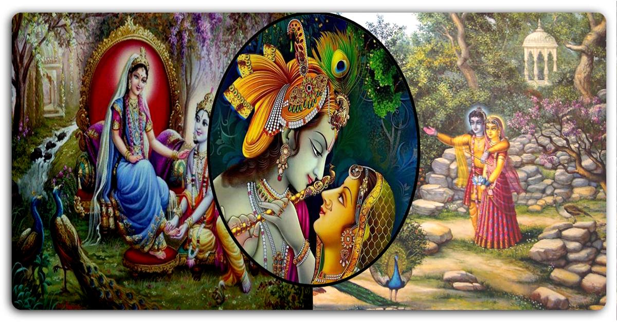 જાણો રાધા કૃષ્ણની પહેલી મુલાકાત કેવી રીતે થઇ હતી અને કેવી રીતે સફળ થઇ તેની પ્રેમ કહાની…કરવી રીતે આવ્યો તેમની પ્રેમકહાની અંત??…