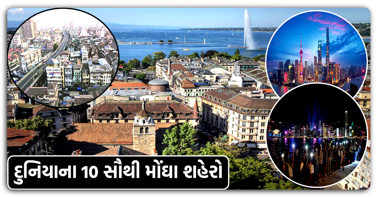 આ છે દુનિયાના 10 સૌથી મોંઘા શહેરો, અમેરિકા આ શહેરોમાં શામિલ નથી…શું ભારત હોઈ શકે? આ શહેરો વિશે તમે સપનામાં પણ કાંઈ વિચાર્યું નહીં હોય…