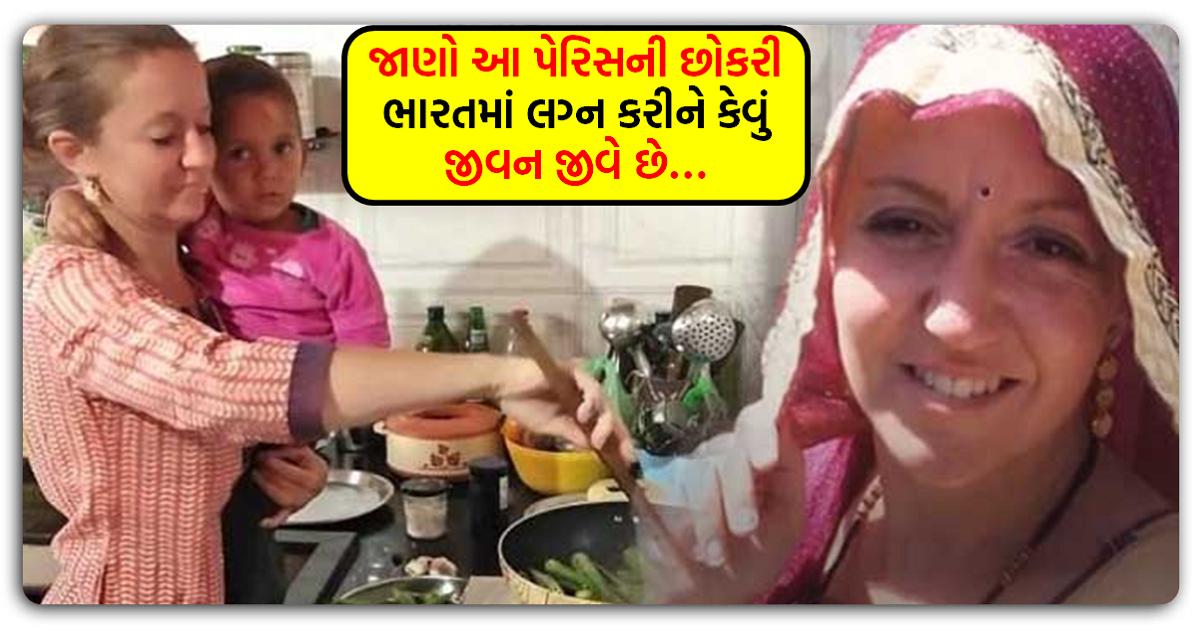 7 વર્ષ પહેલા પેરિસની આ છોકરી આપણા ભારતની મુલાકાતે આવી હતી, અહીં તેને ભારતીય ગાઈડ સાથે કર્યા લગ્ન, જાણો તે અત્યારે ગામડામાં કેવી જિંદગી જીવી રહી છે…